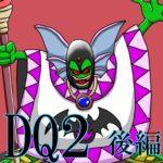 ドラゴンクエスト2 悪霊の神々(後編)- 破壊神シドーへの道