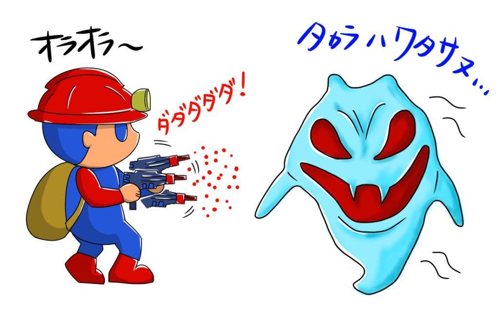 spelunker ghost