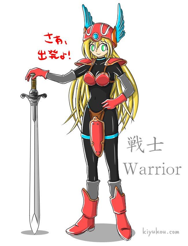 ドラクエ3の戦士