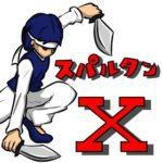 スパルタンX - 伝説的アクションゲームです。