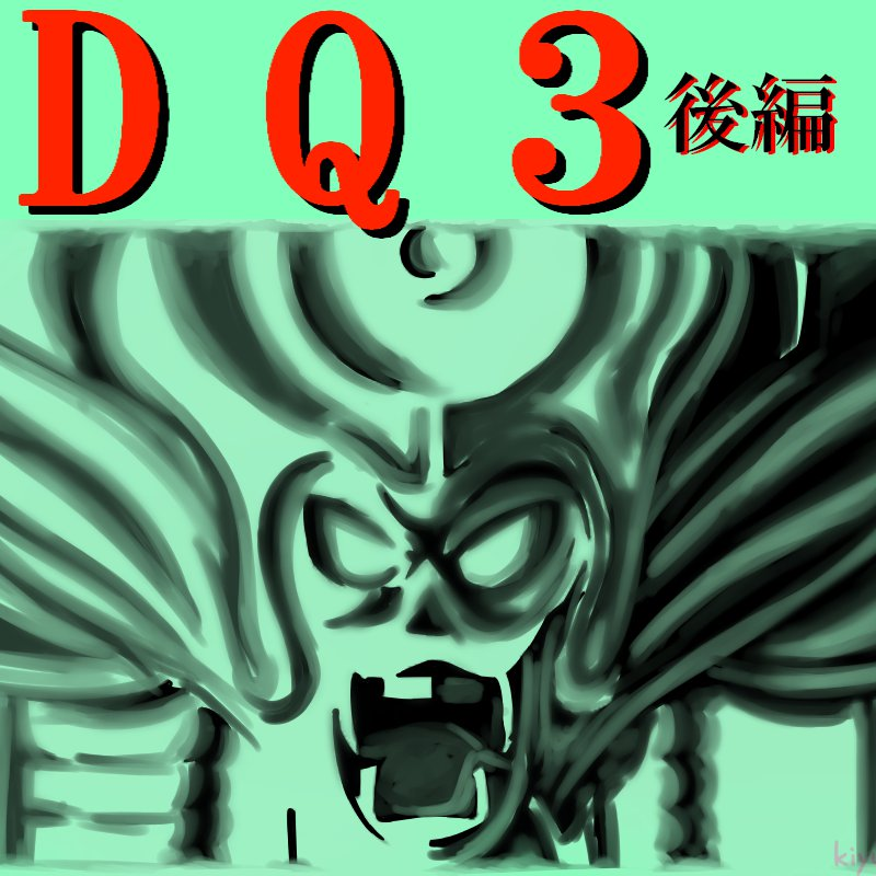 ドラゴンクエストⅢ