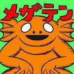 デジタル・デビル物語 女神転生 - メガテンの原点