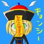 霊幻道士 - 古き良きチャイニーズゾンビ