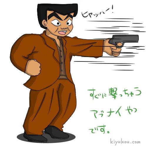 sabu-pistol