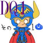 ドラゴンクエスト(前編)- 世にRPGを知らしめた偉大なソフト