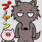 プーヤン - ブタの主人公が投げている肉が気になるゲーム