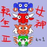 デジタル・デビル物語 女神転生2(前編)- [東京編] 攻略あらまし