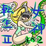 デジタル・デビル物語 女神転生2(後編)- [魔界編] 攻略あらまし