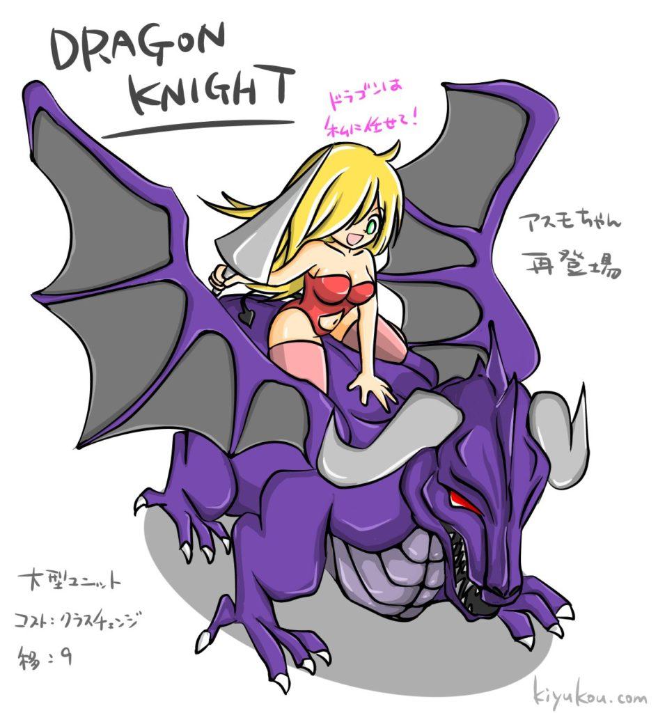 キングオブキングスのドラゴンナイト