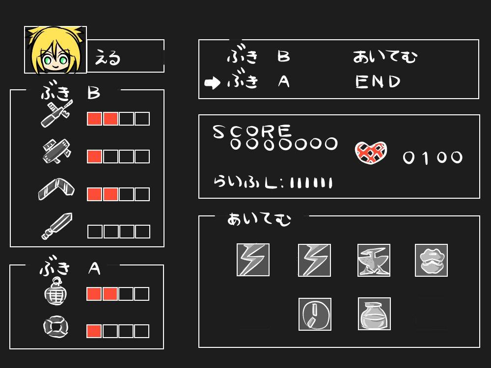 怒号層圏(怒2)の装備画面