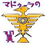 マドゥーラの翼 - これはビキニアーマーですか?