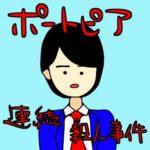 ポートピア連続殺人事件 - 衝撃のラスト!