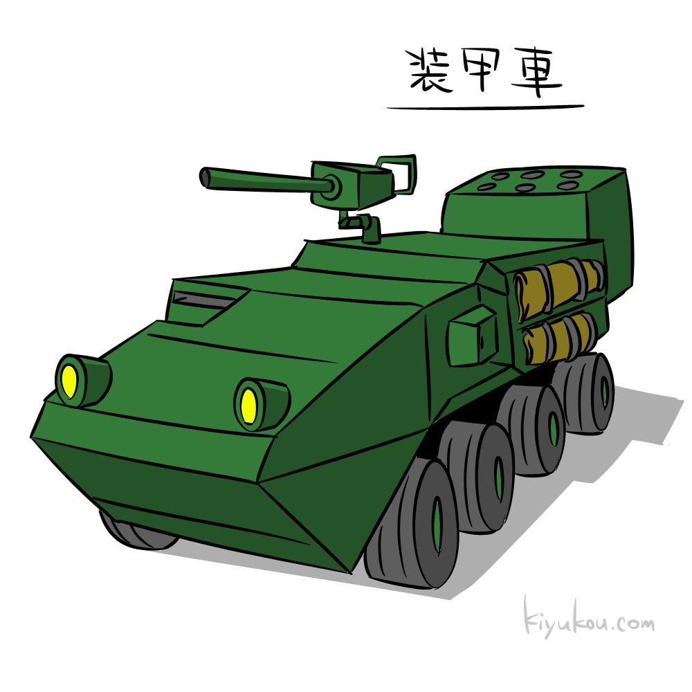 メタルマックスの装甲車