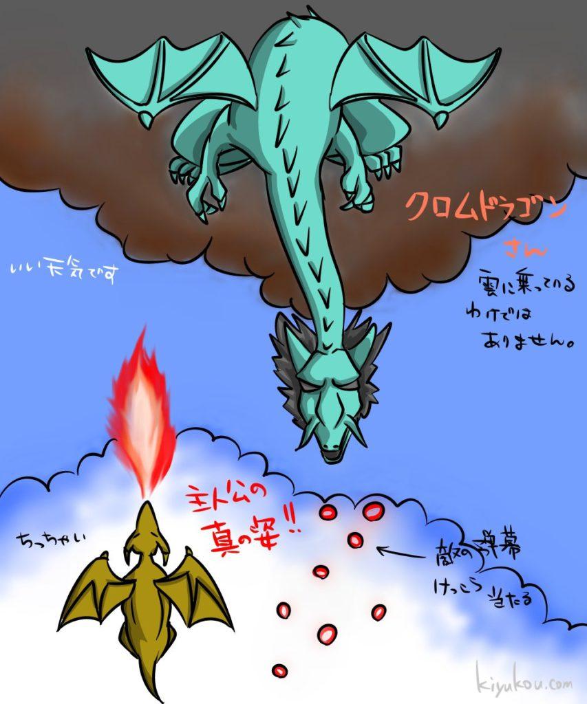 ドラゴンスクロールのラスボス