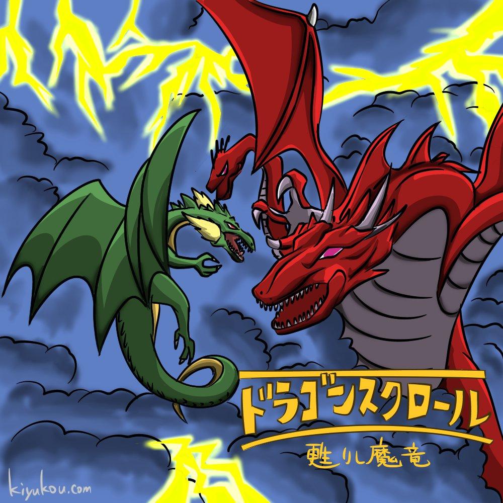 ドラゴンスクロール