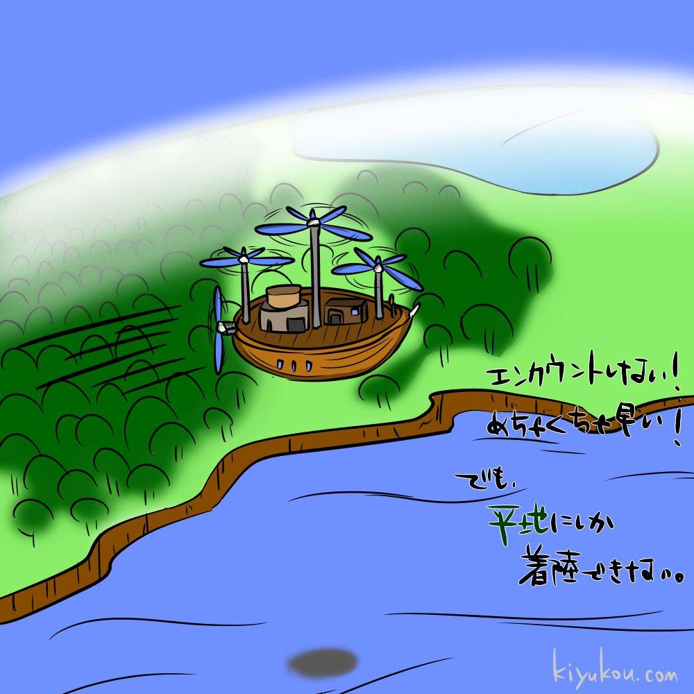 ファイナルファンタジー 飛空艇