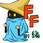 ファイナルファンタジー(前編)- 超人気ロープレも昔はクセだらけだった!