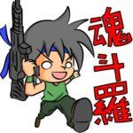 魂斗羅 - コナミの名作アクションシューティング