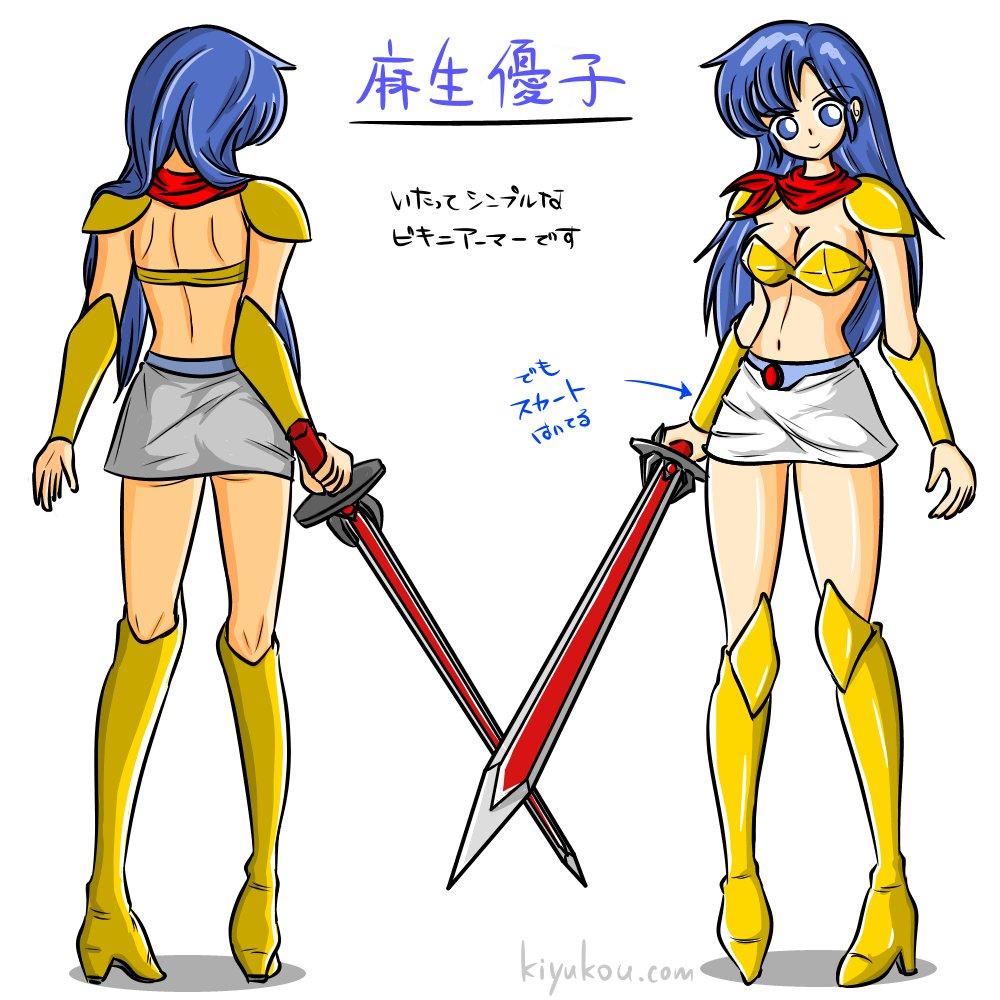 夢幻戦士ヴァリス 麻生優子