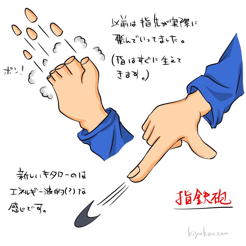 ゲゲゲの鬼太郎 指鉄砲