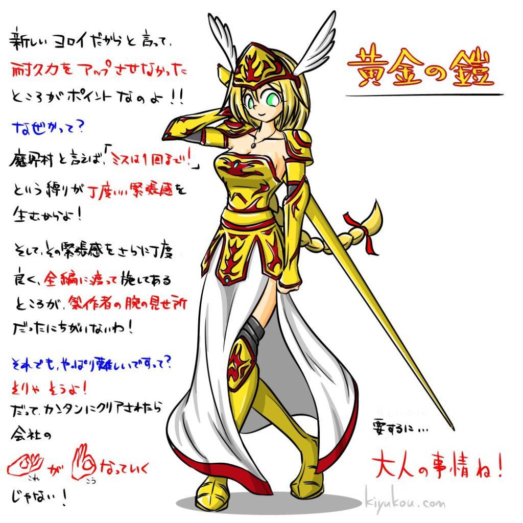 大魔界村 黄金の鎧