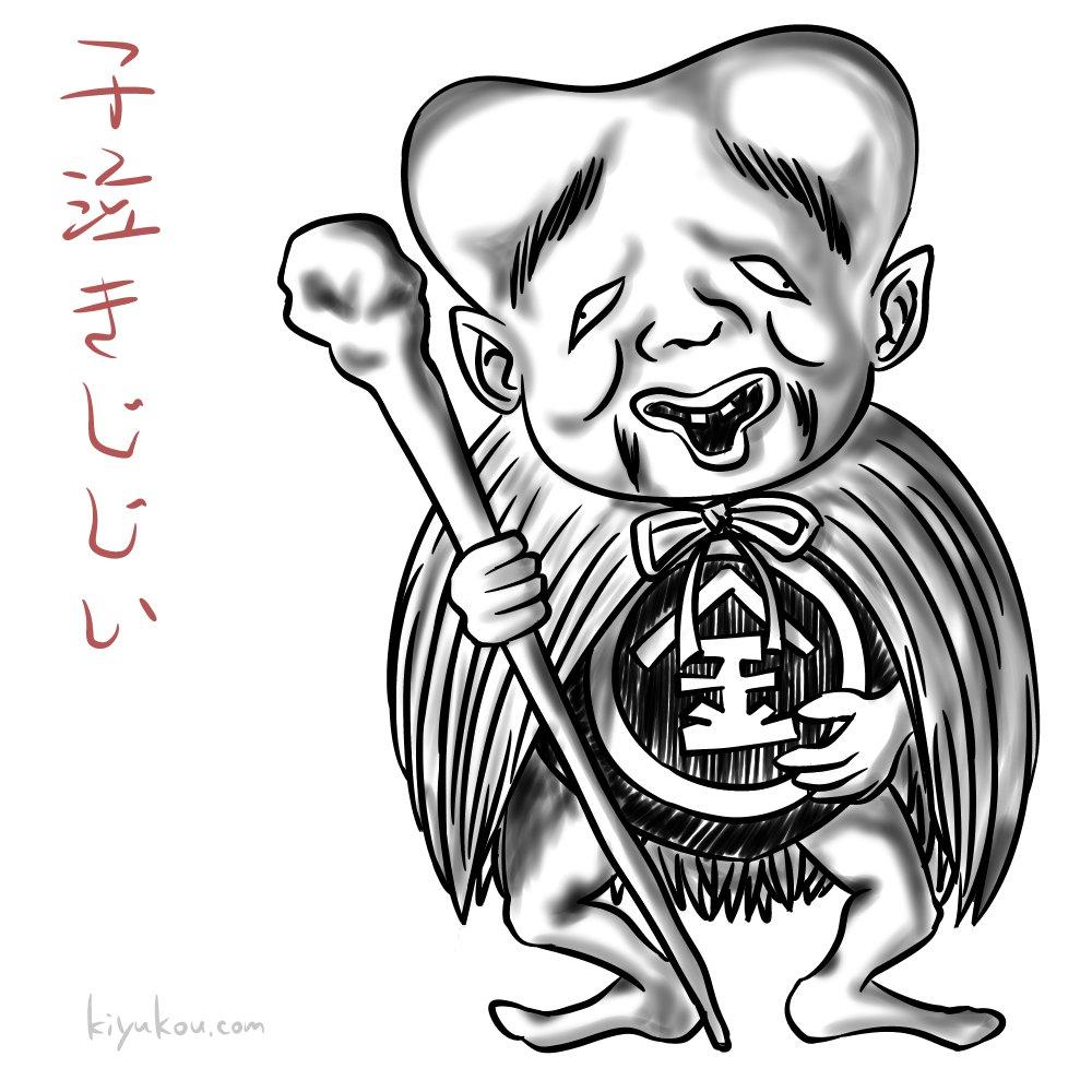 ゲゲゲの鬼太郎 妖怪 子泣きじじい