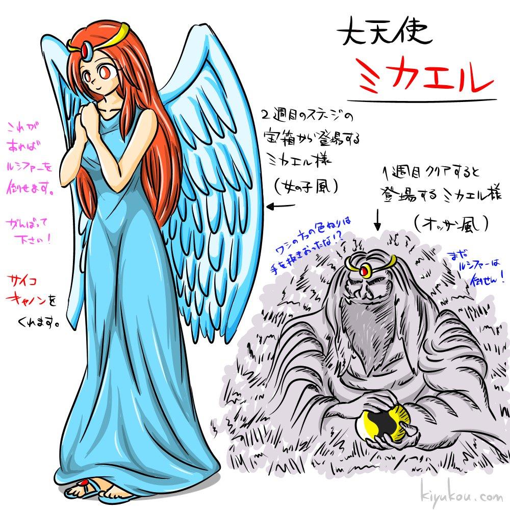 大魔界村 大天使ミカエルとサイコキャノン
