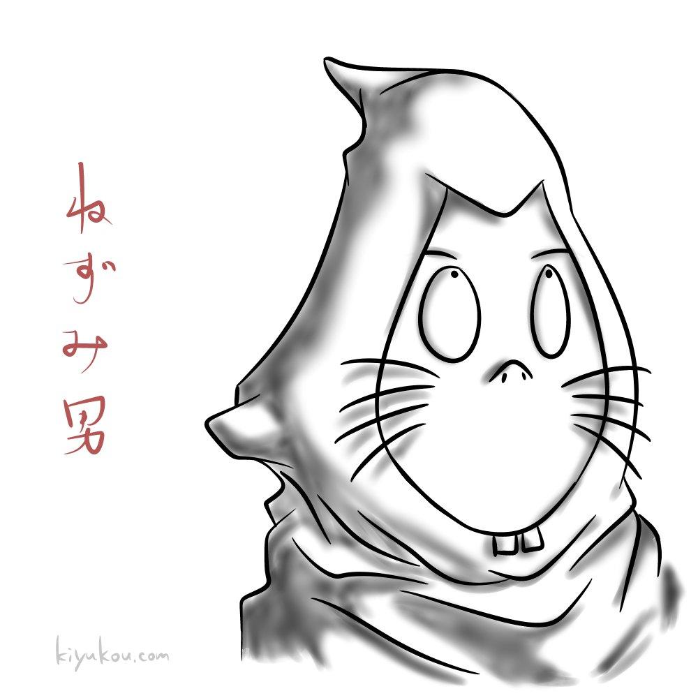 ゲゲゲの鬼太郎 ねずみ男