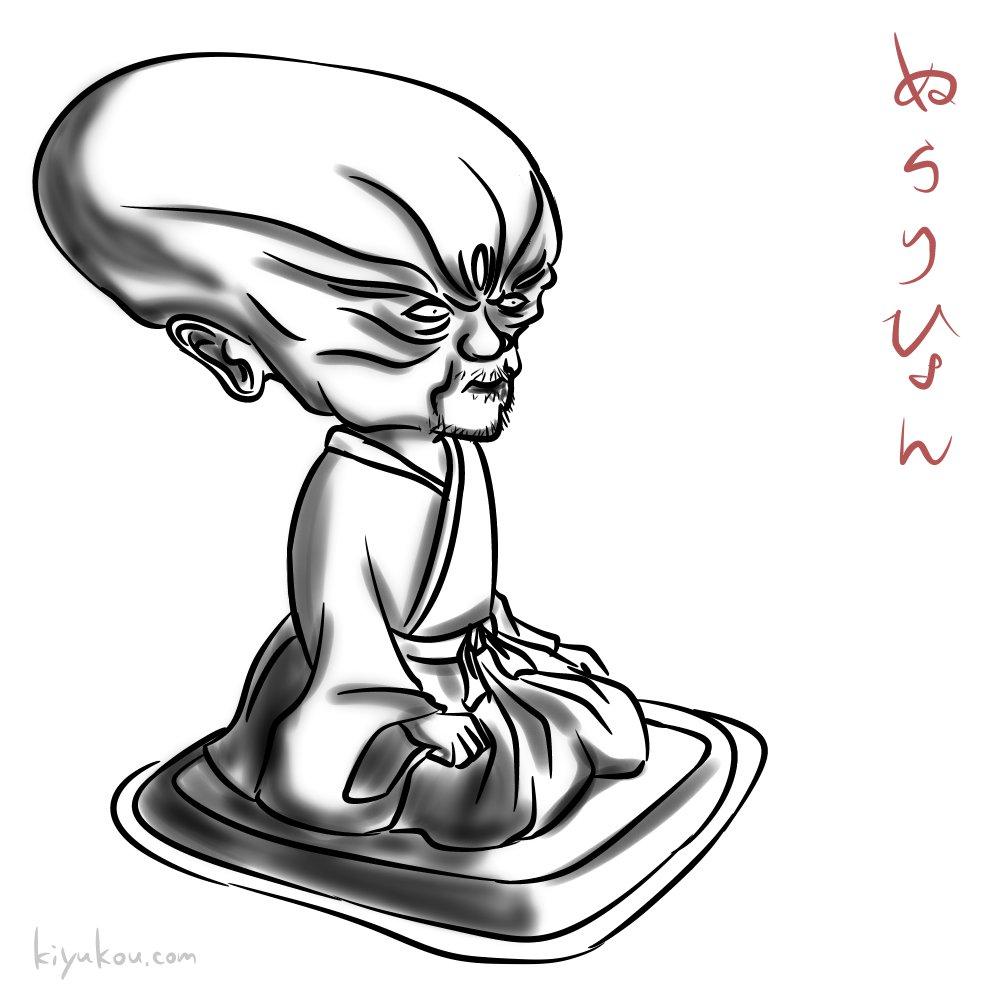 ゲゲゲの鬼太郎 妖怪 ぬらりひょん