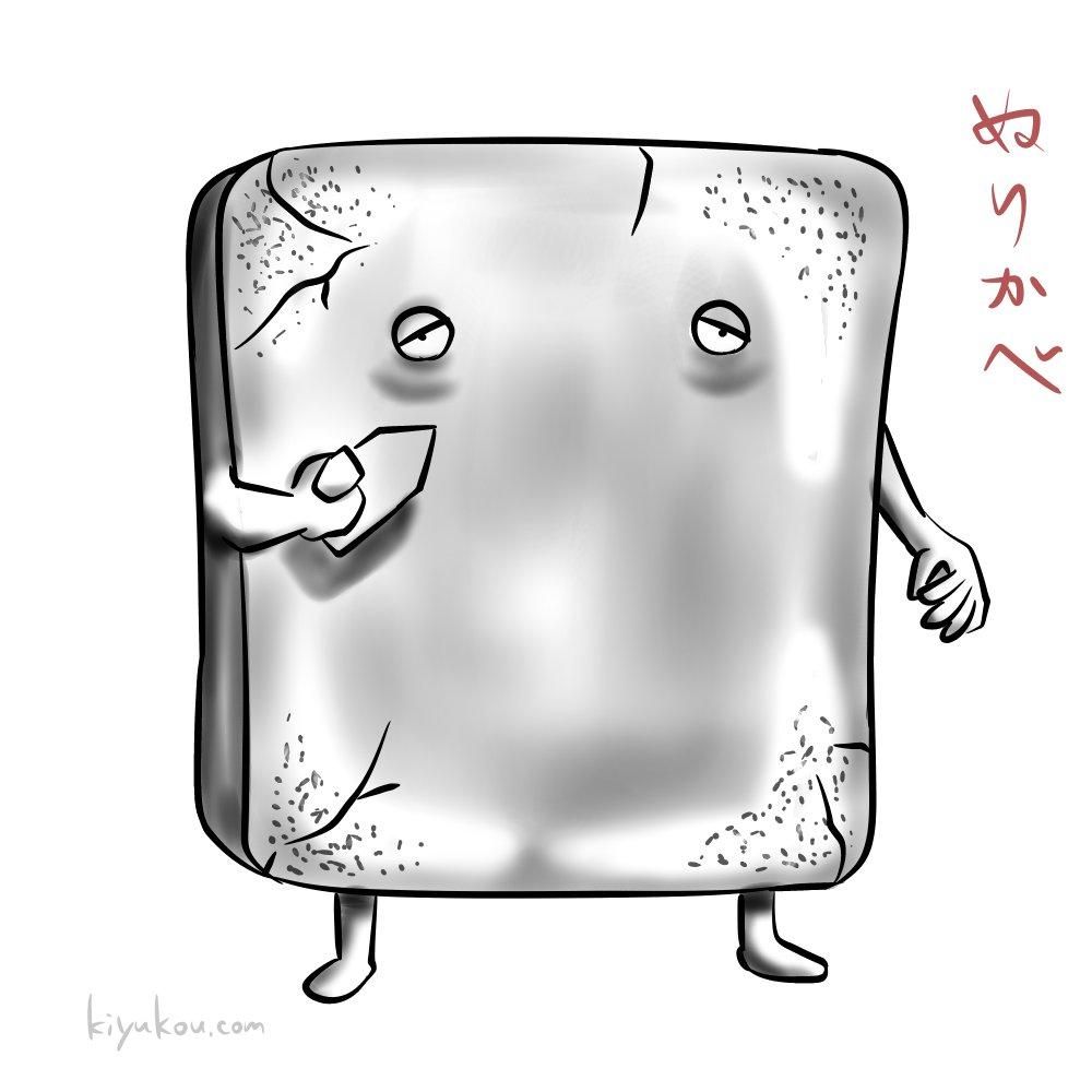 ゲゲゲの鬼太郎 妖怪 ぬりかべ