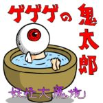 ゲゲゲの鬼太郎 妖怪大魔境 - ユメコちゃんはアニメオリジナルヒロインです。