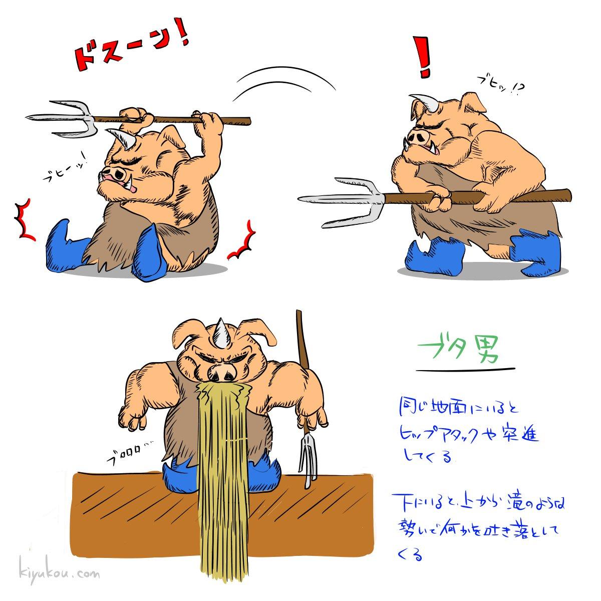 大魔界村 豚男