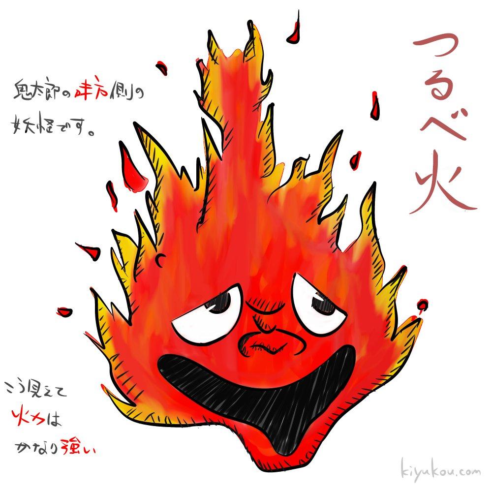 ゲゲゲの鬼太郎 妖怪つるべ火