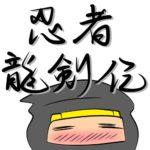 忍者龍剣伝 - 激むずドラマチック忍者アクション