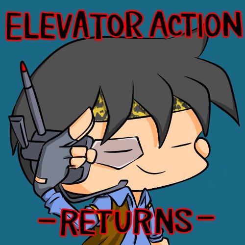 エレベーターアクションリターンズ