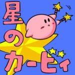 星のカービィ