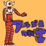 アルゴスの戦士 はちゃめちゃ大進撃 - 武器が斬新な名作アクションゲーム