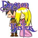 ドラゴンバスター - お手玉されるのが上手な主人公の物語