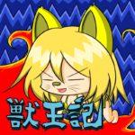 獣王記 - 下段キックが対空攻撃になるゲーム