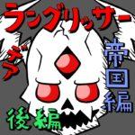 デア・ラングリッサー - 帝国ルート攻略あらまし(後編)