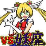 セーラームーンとか、妖魔と戦う美少女戦士なゲーム