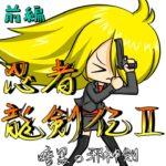 忍者龍剣伝Ⅱ 暗黒の邪神剣(前編)- 相も変わらず難しき忍者ゲーム