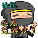 忍者龍剣伝Ⅱ 暗黒の邪神剣(後編)- ボス攻略のコツは「分身の術」