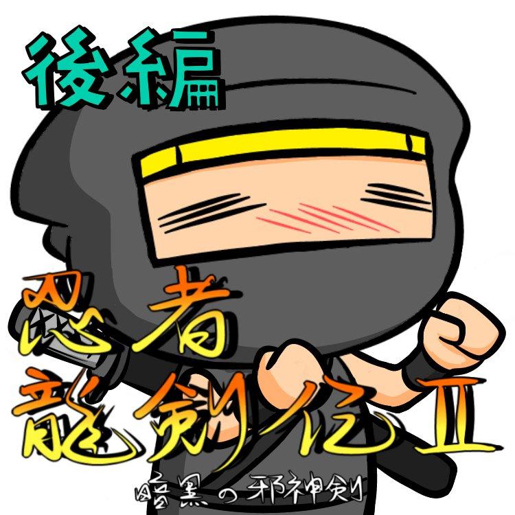 忍者龍剣伝Ⅱ