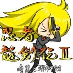 忍者龍剣伝Ⅱ 暗黒の邪神剣 - ボス攻略のコツは「分身の術」