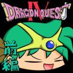 ドラゴンクエスト4 導かれし者たち - 最終章(前編)
