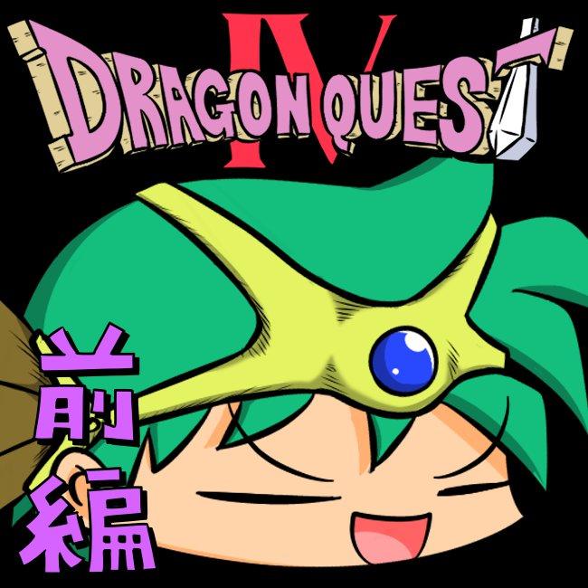 ドラゴンクエスト4